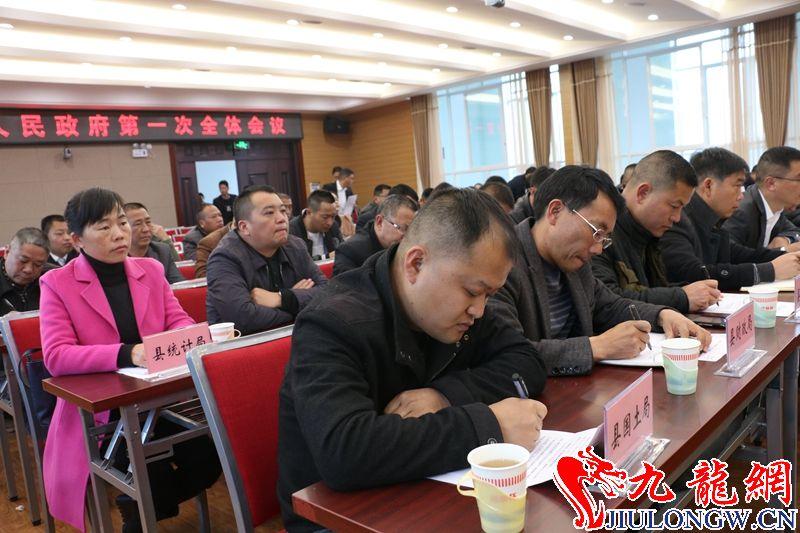 龙陵县第十七届人民政府召开第一次全体会议