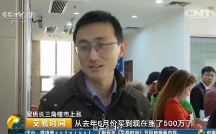 上海房价8个月涨500万 购房者称干30年不如买房