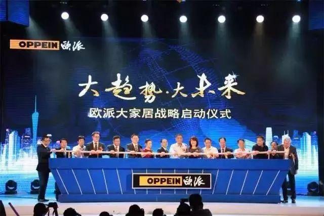 欧派家居荣登中国品牌价值500强榜单