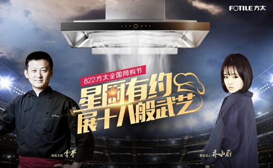 822方太全国网购节,诠释电商促销新模式