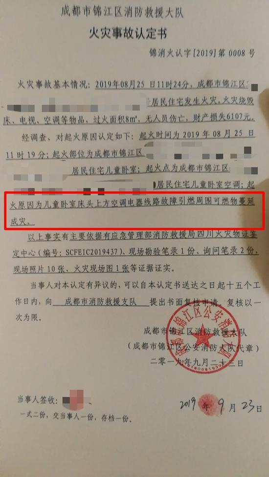 ▲成都市锦江区消防部门出具的火灾事故认定书