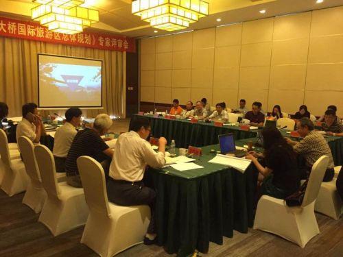 《云南保山龙江特大桥国际旅游区总体规划》通过评审