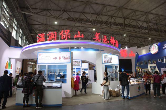 创意云南2018文化产业博览会开幕 赵金到保山展区巡视