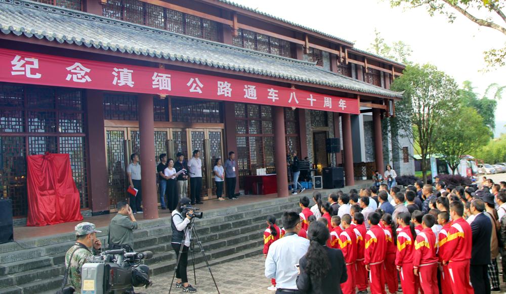 纪念《滇缅公路通车八十周年》系列活动在云南龙陵举行