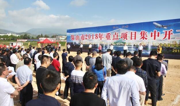 保山市49项总投资717亿元重点项目同时宣布开工