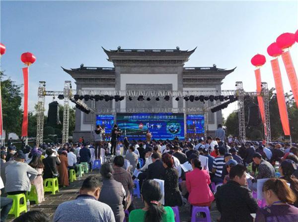 2018中国保山第六届边境贸易交易会在腾冲开幕