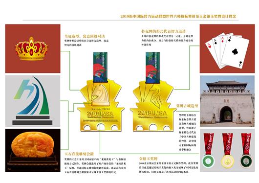 云南龙陵黄龙玉奖牌再次进入国际赛事【2】
