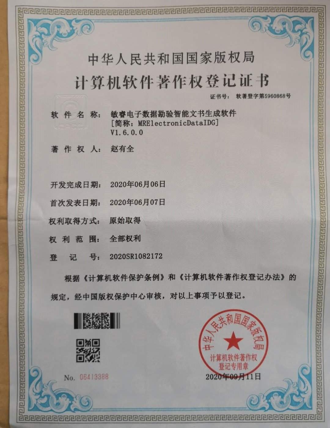 """云南龙陵一民警研发的""""电子数据勘验软件""""获得版权证书"""