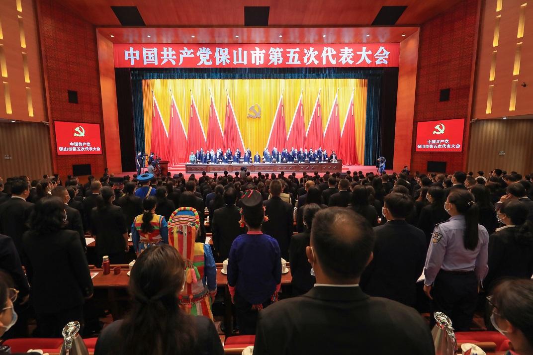 中国共产党保山市第五次代表大会开幕