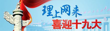 【理上网来?喜迎十九大】全面加强党的领导,推进中国特色社会主义伟大事业