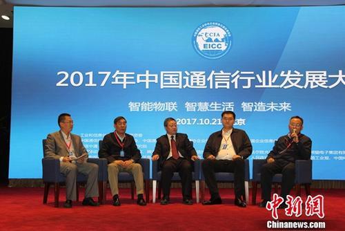 2017年中国通信行业发展大会在北京举行