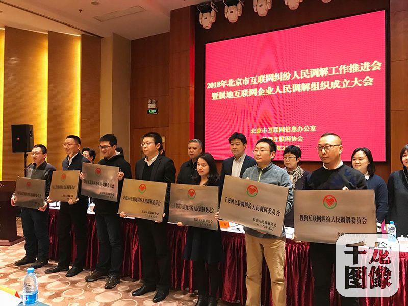3月6日下午,北京市网信办、首都互联网协会组织召开2018年北京市互联网纠纷人民调解工作推进会暨北京属地互联网企业人民调解组织成立大会。图为现场授牌。千龙网记者 查甜甜摄