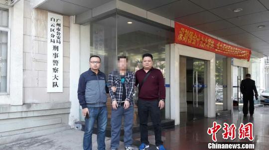 广州白云警方抓获逃犯钟某洋 警方供图 摄
