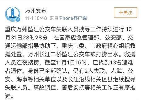 重庆坠江公交车搜寻:已找到13名遇难者遗体2人失联
