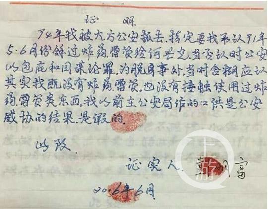贵州大方爆炸案证人翻供 罪犯坐牢23年后出狱喊冤(图)