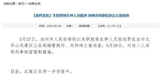 失职致在押人员脱逃 安徽九华山风景区公安局两辅警被