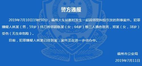 图片来源:福建省福州市公安局官方微信平台。