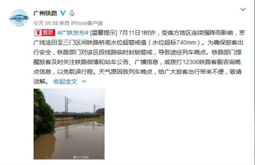 图片来源:中国铁路广州局集团有限公司官方微博