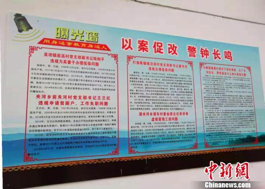 河南濮阳扶贫领域反腐发力2089个村设置曝光墙