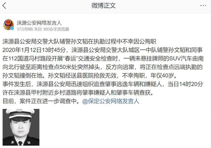 河北一辅警执勤时被无照车辆撞倒殉职年仅40岁
