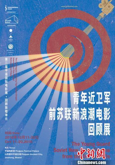 平遥国际电影展致敬前苏联新浪潮电影杜琪峰李沧东将现身