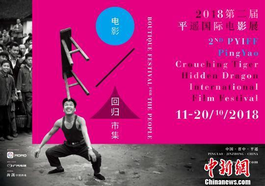 第二届平遥国际电影展海报。组委会提供