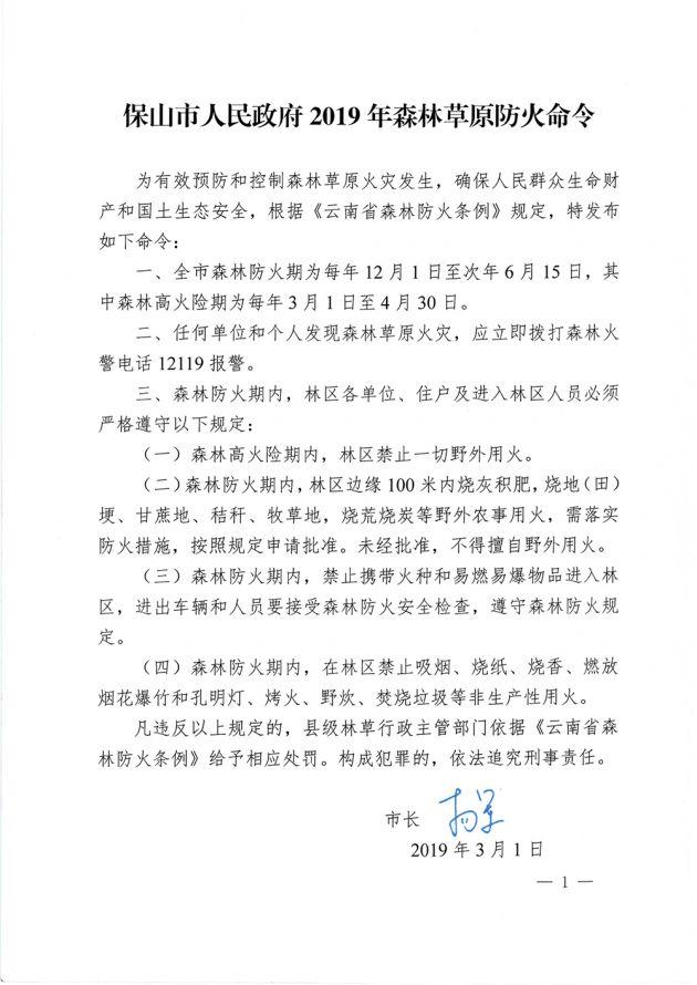 保山市人民政府2019年森林草原防火命令