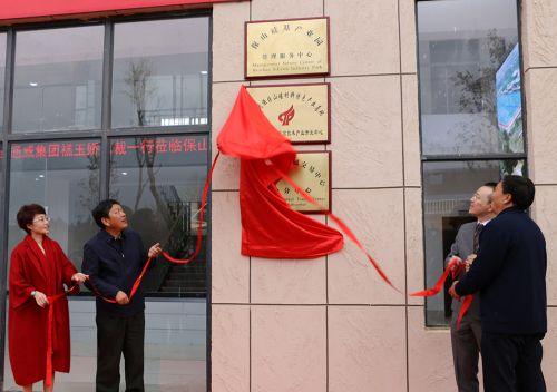 """""""两中心一基地""""在龙陵揭牌 助保山硅产业发展"""