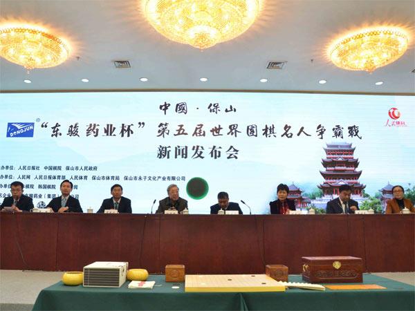 中国・保山第五届世界围棋名人争霸战将于2018年1月7日揭幕