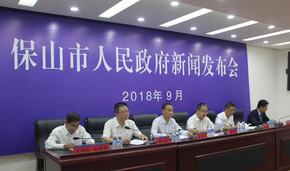 保山市召开新闻发布会 5部门晒出深化改革成绩单