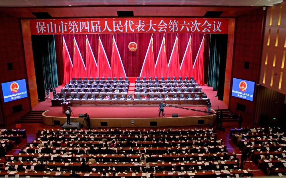 【两会关注】保山市第四届人民代表大会第六次会议开幕