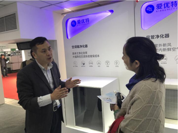 爱优特大事记,亮相2018年中国制冷展,主题让空调秒变净化器!