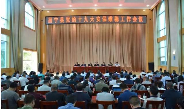 云南昌宁部署党的十九大安保维稳工作