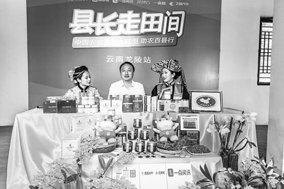 云南龙陵副县长化身主播带货 两个小时卖了16万余元