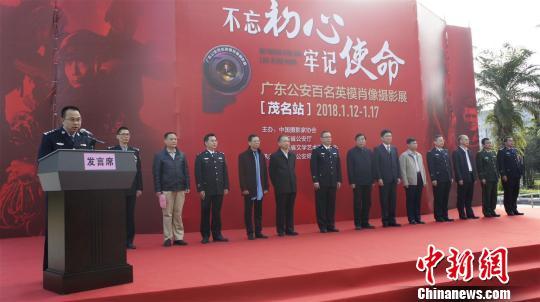 广东公安百名英模肖像摄影展在茂名举行