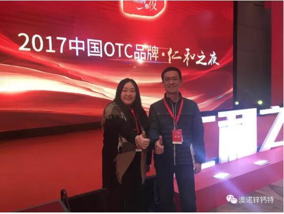 誉衡药业旗下澳诺锌钙特荣登2017年度中国非处方