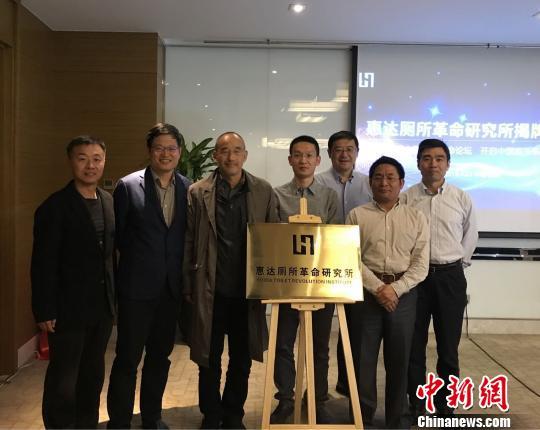 宜居中国厕所革命论坛举办 成立厕所革命研究所(图)