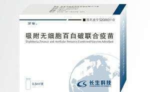 四川省卫计部门:未招标采购两个问题疫苗