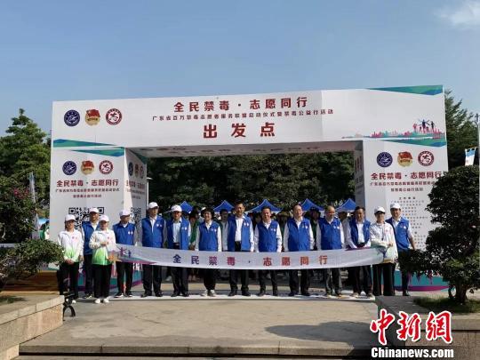 广东百万禁毒志愿者服务联盟正式启动
