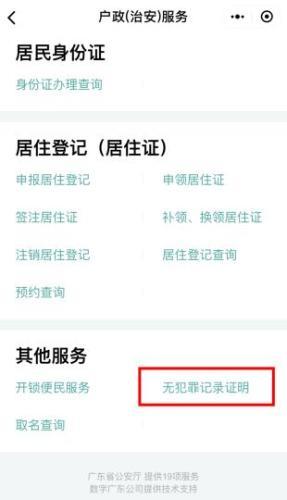 """""""粤省市""""一站式申报页面。警方供图"""