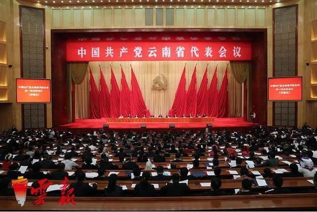 云南47名出席党的十九大代表名单公布