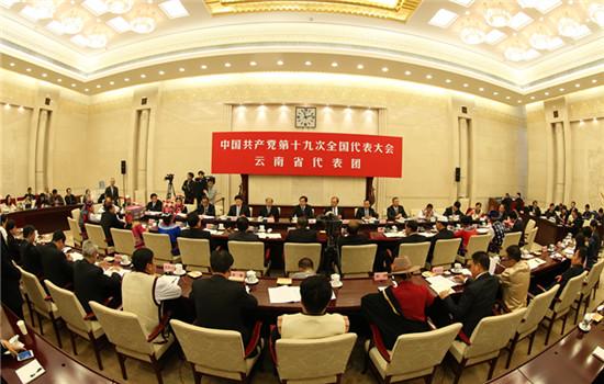 继续讨论党的十九大报告:云南代表团全体会议向中外媒体开放