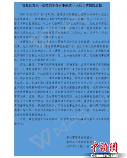 图为富源县委外宣办、县人民政府新闻办发布的事故情况通报。 网络图 摄