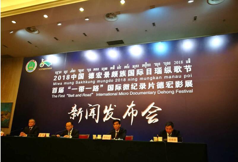 2018中国・德宏景颇族国际目瑙纵歌节3月1日启幕