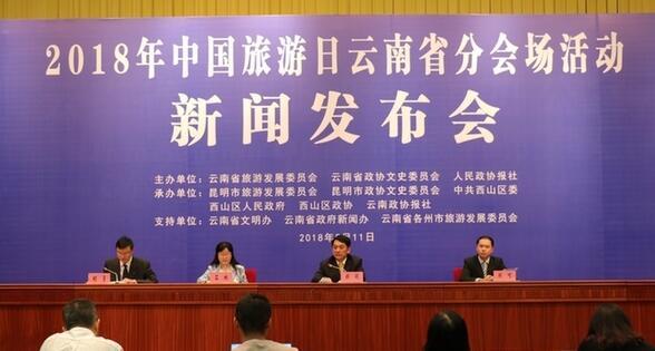 """5月19日""""中国旅游日""""云南将推出115条惠民举措"""