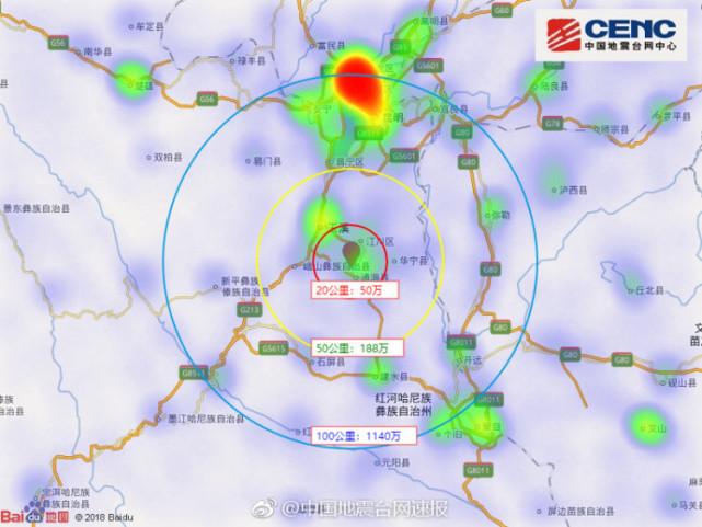 云南通海连发多次地震已致数人受伤 有房屋倒塌(图)