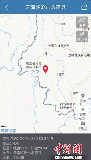 云南省永德县发生4.4级地震省内多地有震感