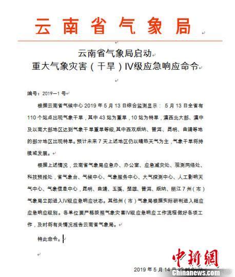 图为云南省气象局发布的应急响应命令。云南省气象局官微截图