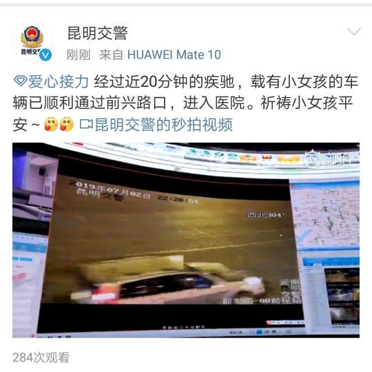 图为昆明交警官方微博发布的最新消息。 昆明交警微博截图 摄