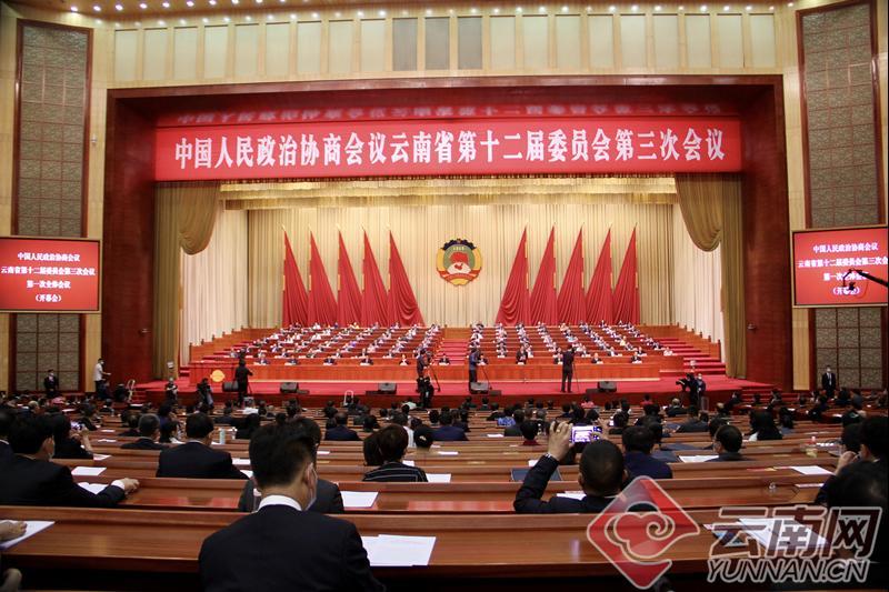 政协云南省第十二届委员会第三次会议开幕